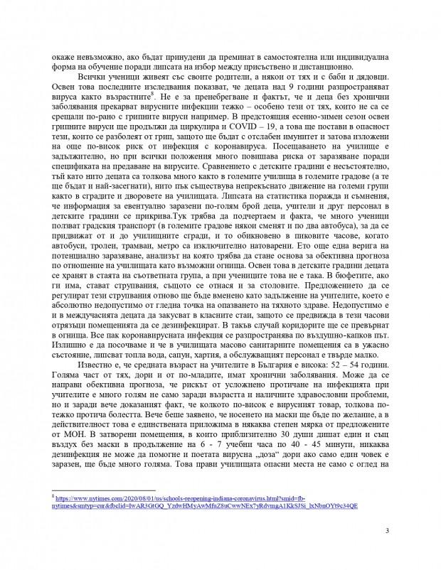 Писмо-Вълчев 4 (1)_page-0003