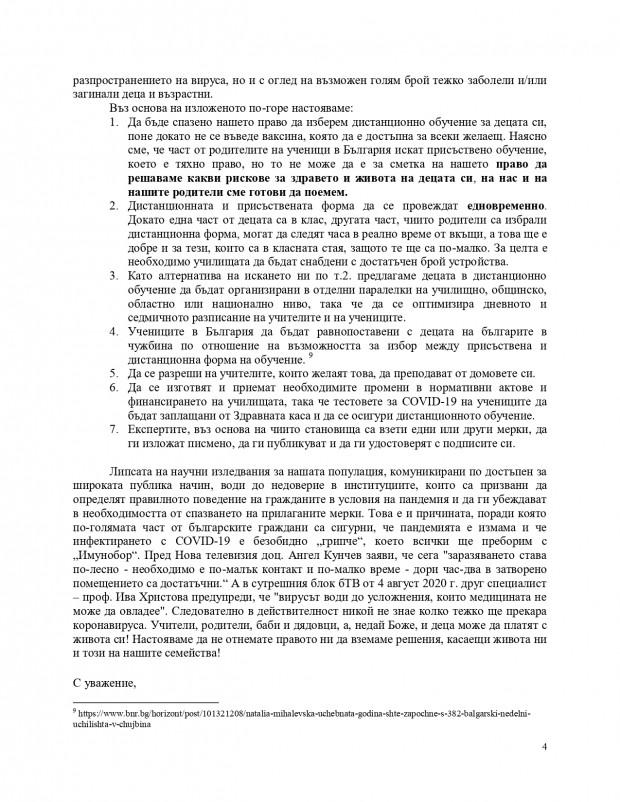 Писмо-Вълчев 4 (1)_page-0004