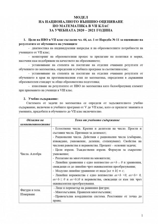 model-NVO-7kl-math-27082020_page-0001