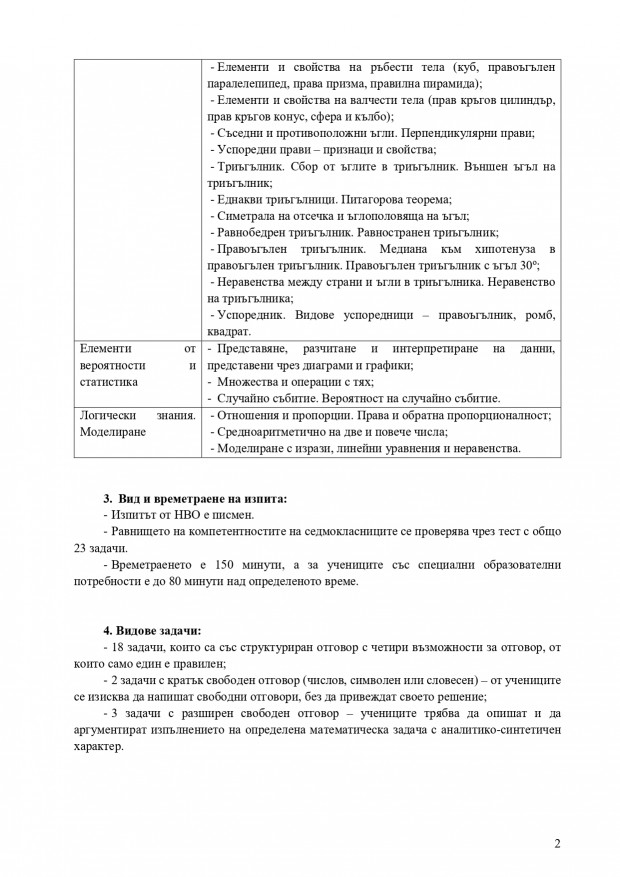 model-NVO-7kl-math-27082020_page-0002