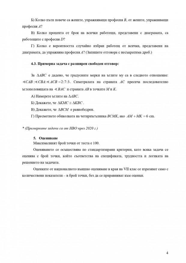 model-NVO-7kl-math-27082020_page-0004