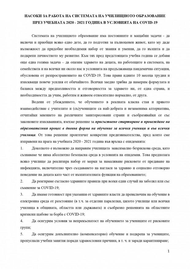 nasoki_pri-covid_270820 (1)_page-0001