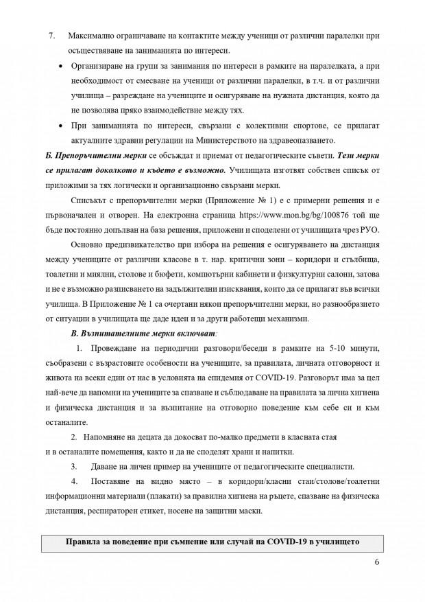 nasoki_pri-covid_270820 (1)_page-0006