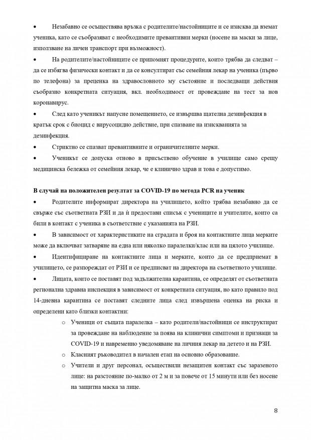 nasoki_pri-covid_270820 (1)_page-0008