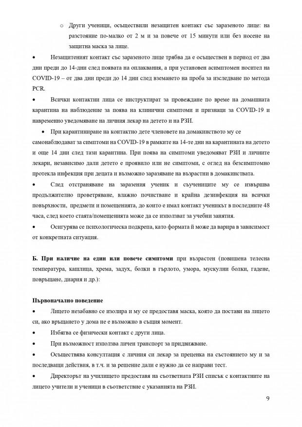 nasoki_pri-covid_270820 (1)_page-0009