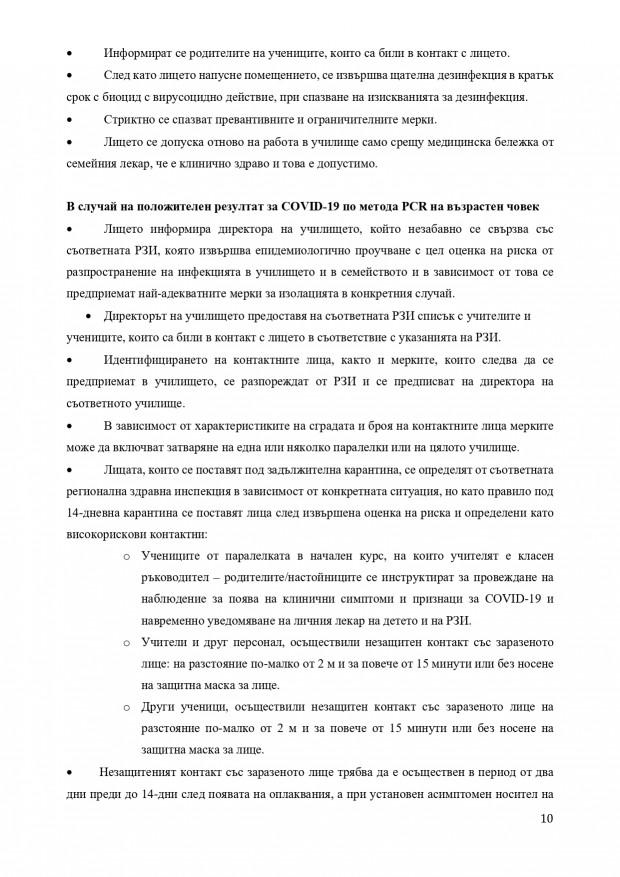 nasoki_pri-covid_270820 (1)_page-0010