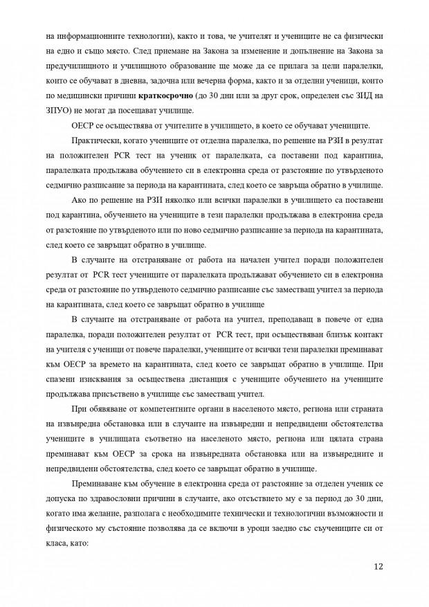 nasoki_pri-covid_270820 (1)_page-0012