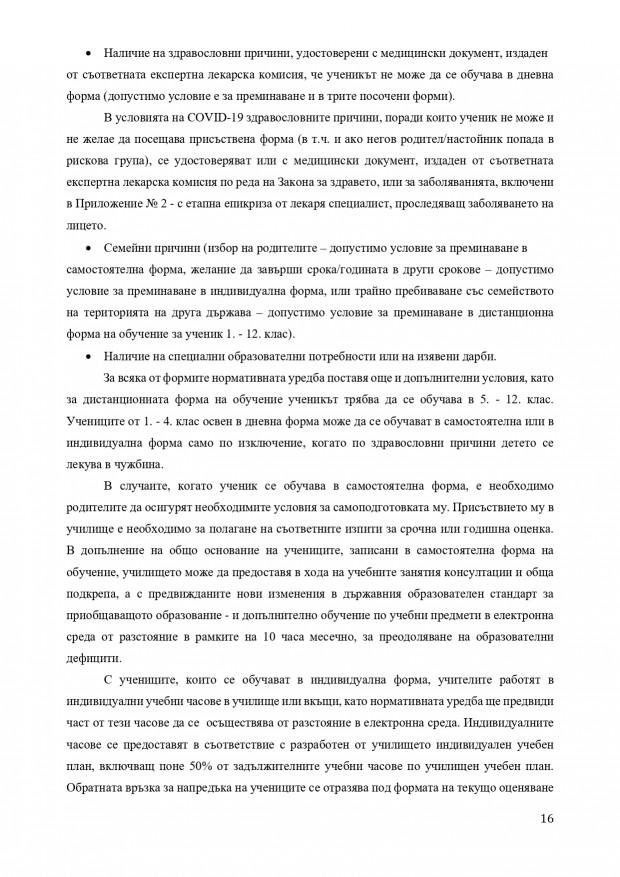 nasoki_pri-covid_270820 (1)_page-0016
