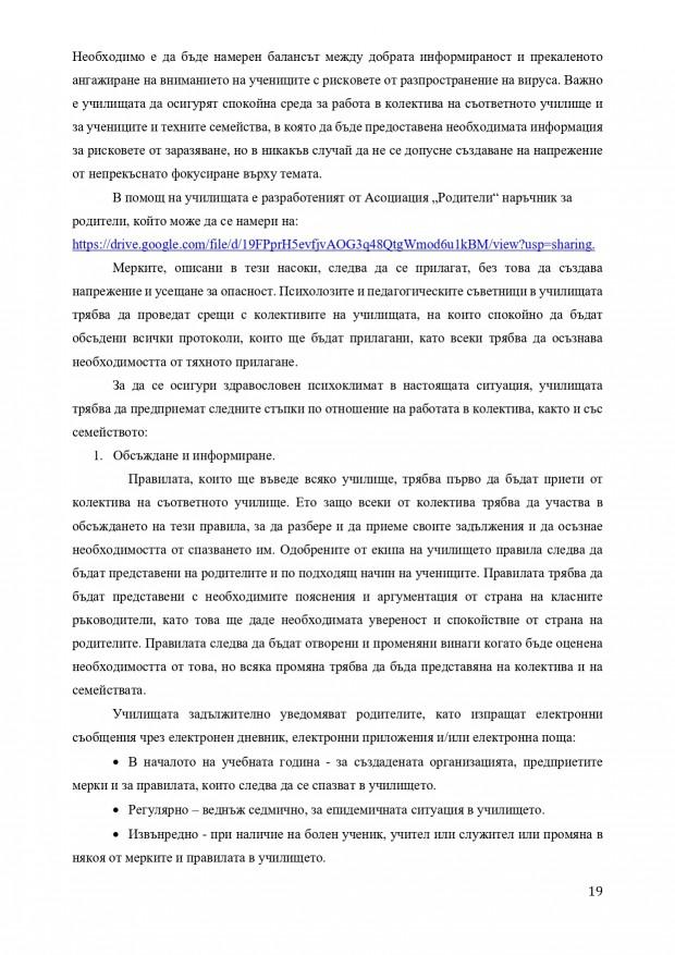 nasoki_pri-covid_270820 (1)_page-0019