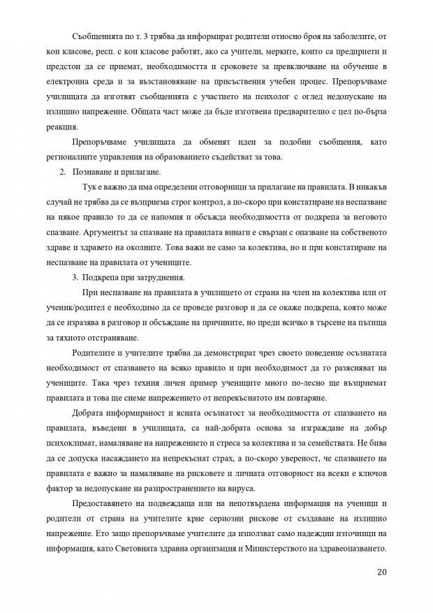 nasoki_pri-covid_270820 (1)_page-0020