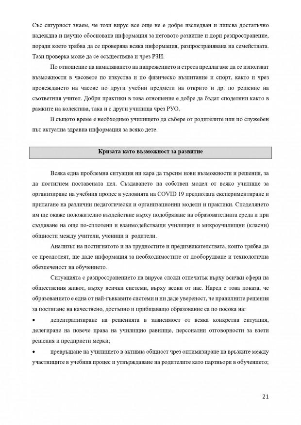 nasoki_pri-covid_270820 (1)_page-0021