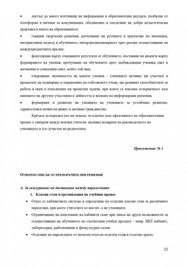 nasoki_pri-covid_270820 (1)_page-0022