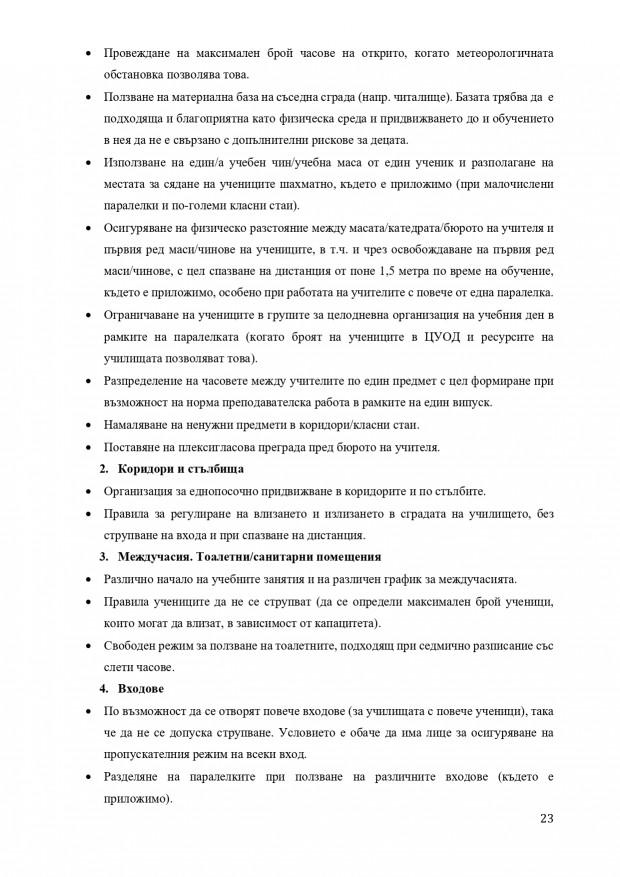 nasoki_pri-covid_270820 (1)_page-0023