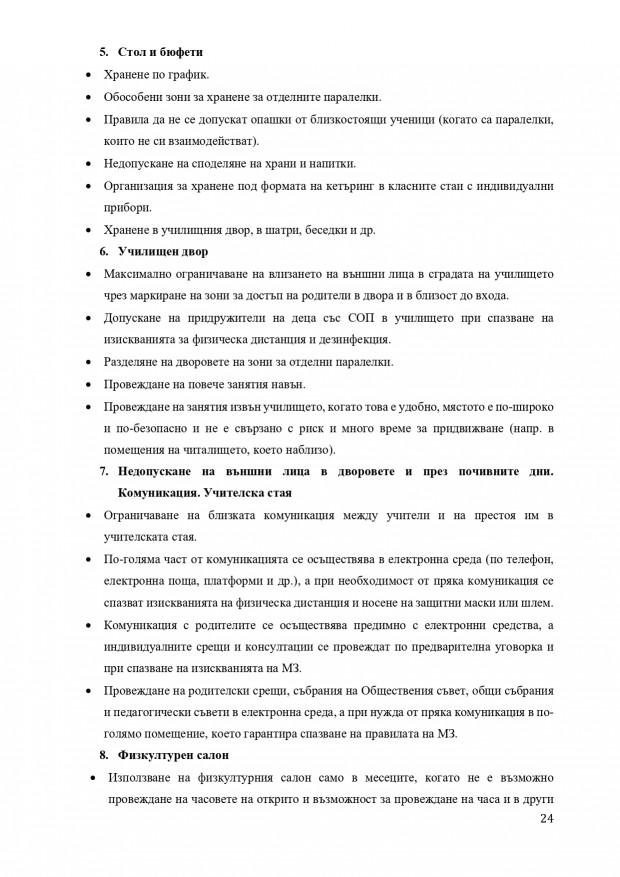 nasoki_pri-covid_270820 (1)_page-0024