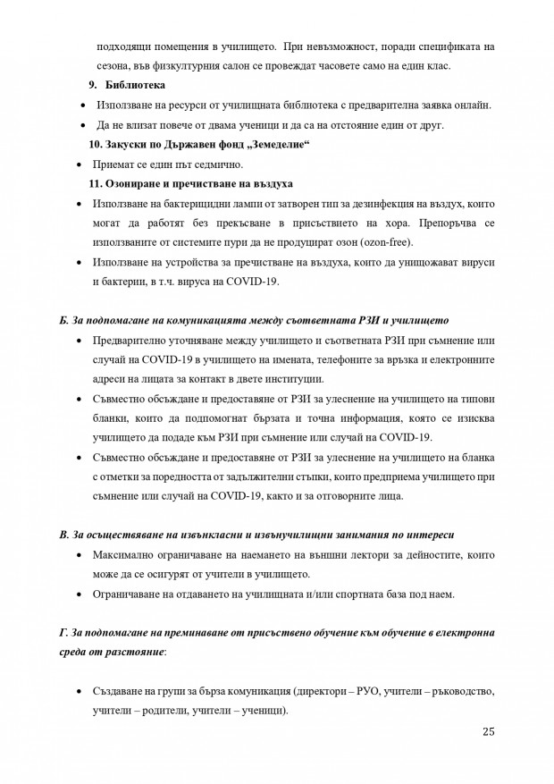 nasoki_pri-covid_270820 (1)_page-0025