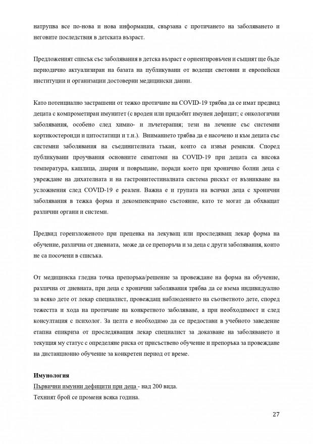 nasoki_pri-covid_270820 (1)_page-0027