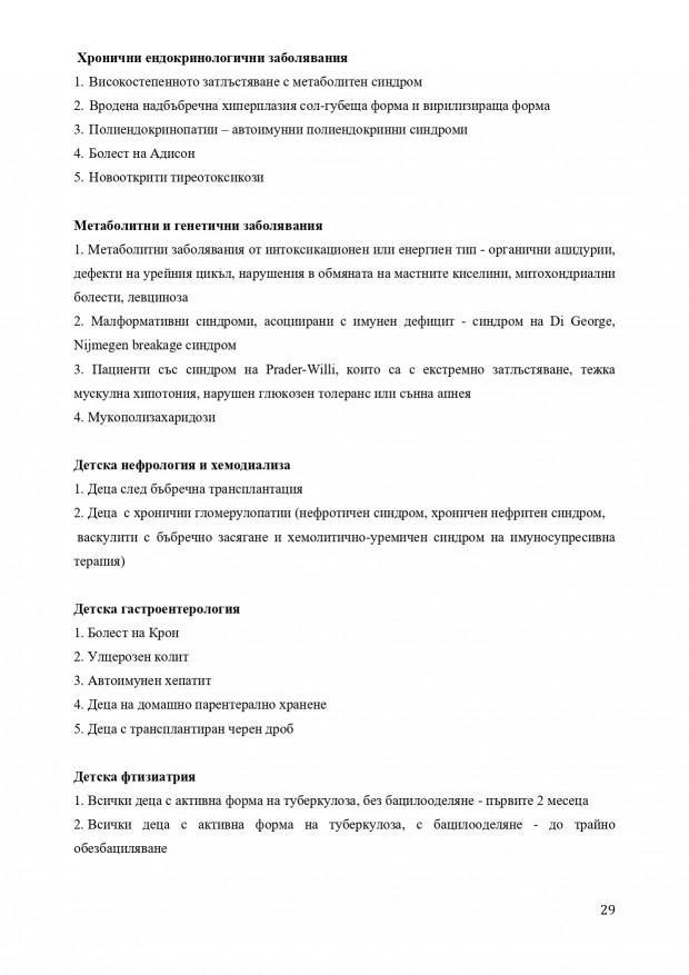nasoki_pri-covid_270820 (1)_page-0029