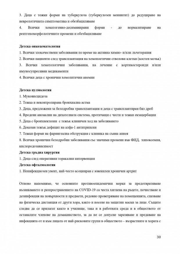 nasoki_pri-covid_270820 (1)_page-0030