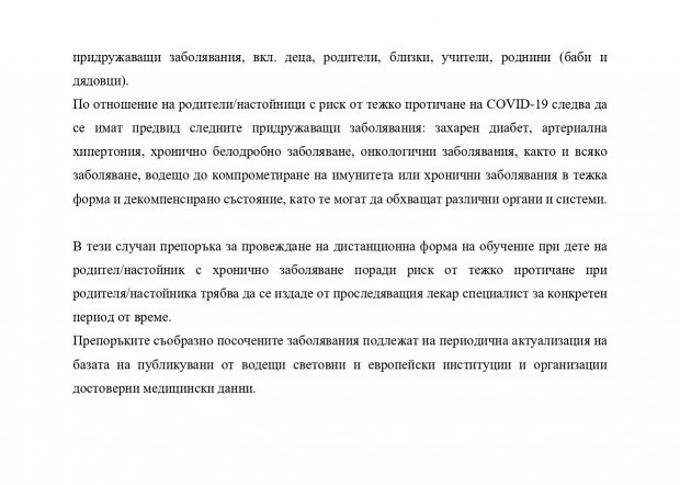 nasoki_pri-covid_270820 (1)_page-0031