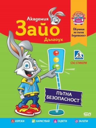 akademiya-zayo-dalgouh--patna-bezopasnost