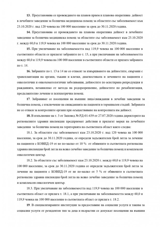 rd-01-626_page-0003