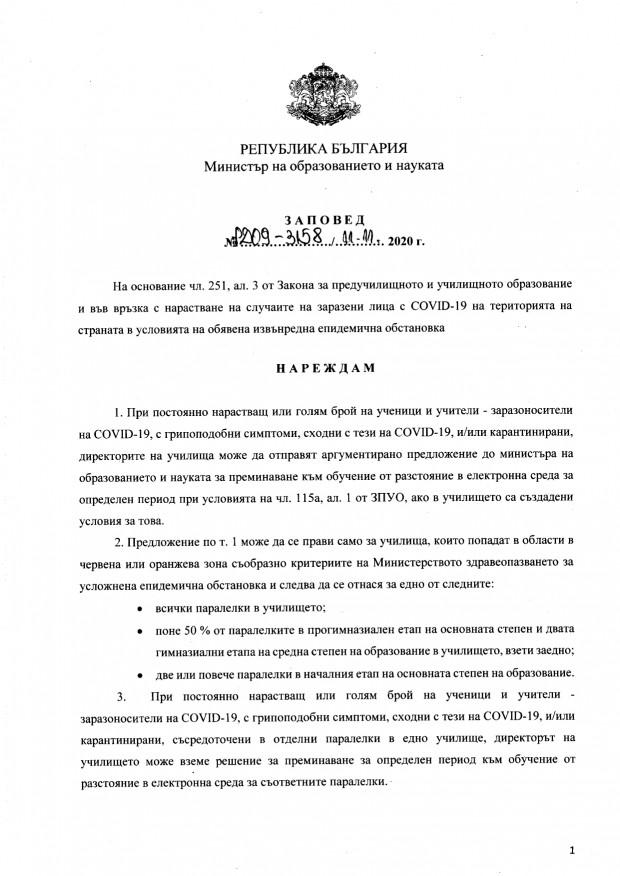 Заповед-на-министъра-11.11._page-0001