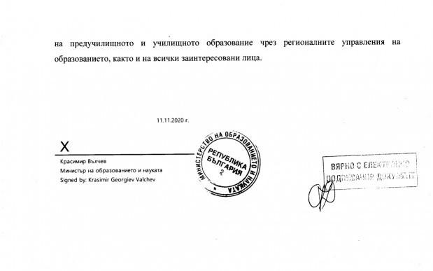 Заповед-на-министъра-11.11._page-0003
