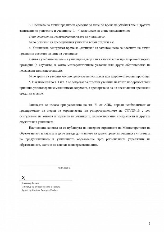 zap3310_maski_18112020_page-0002