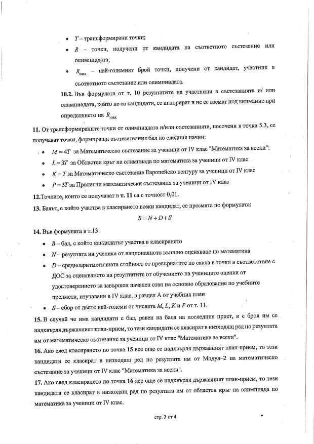 NPMG_page-0003