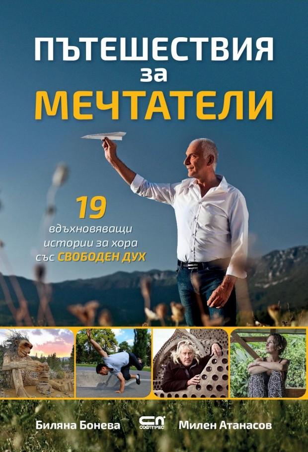 pateshestviq-za-mechtateli-korica