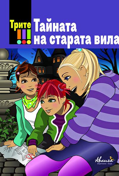 trite_tainata_na_starata_vila_avliga_9786197245233