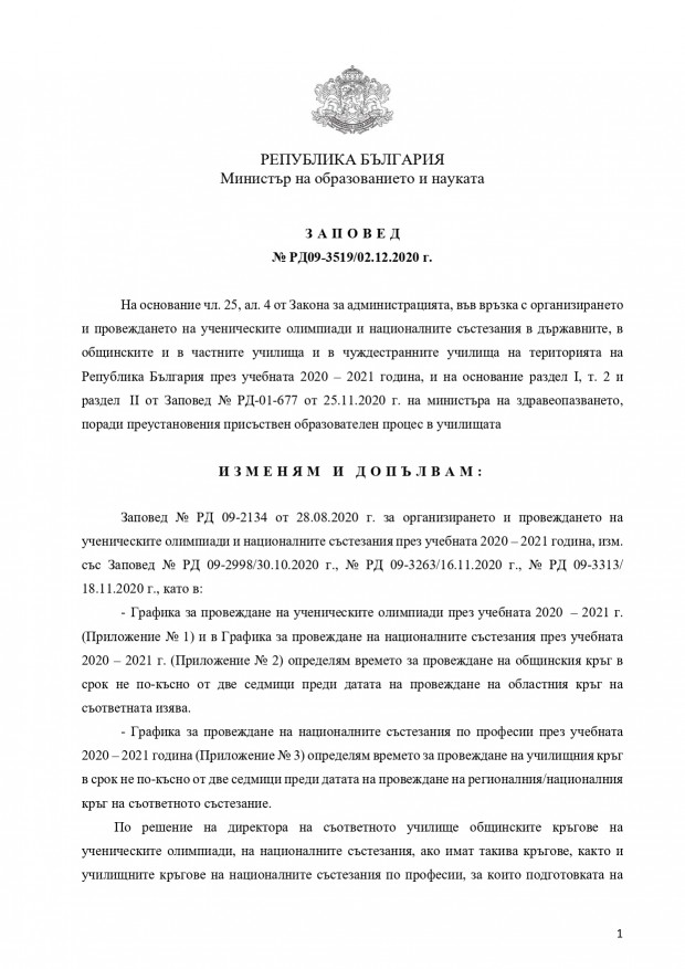 zap3519-izmZap-olimpiadi_03122020_page-0001