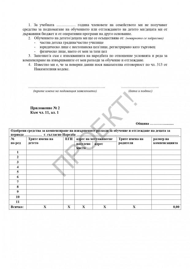 PR_nrdb283ZPUO_190121 (1)_page-0009