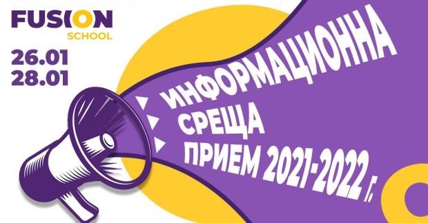 fusion school informacionna srehsta priem 2021-2022_2