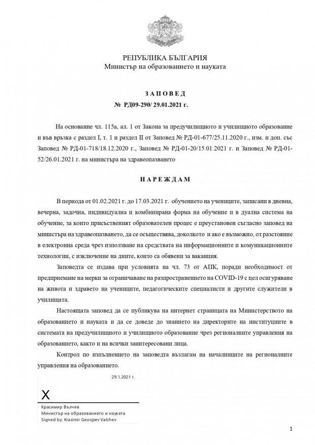 zap290_290121_vazstanovjavane_uch-proces_page-0001