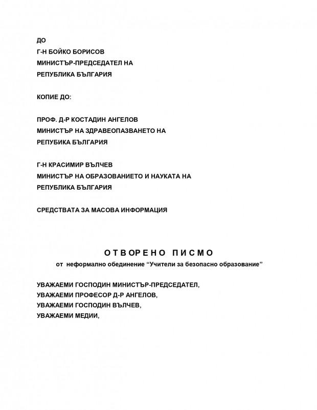 ОТВОРЕНО ПИСМО_page-0001