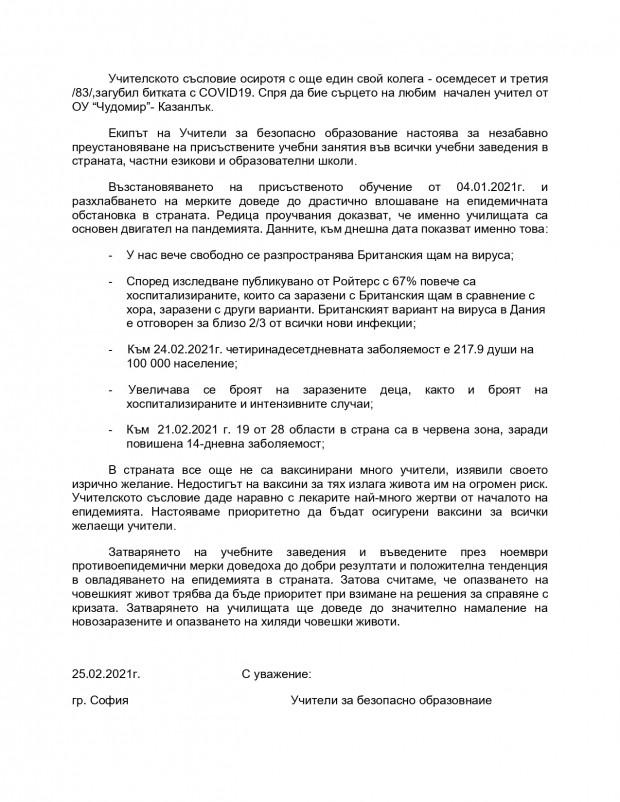 ОТВОРЕНО ПИСМО_page-0002