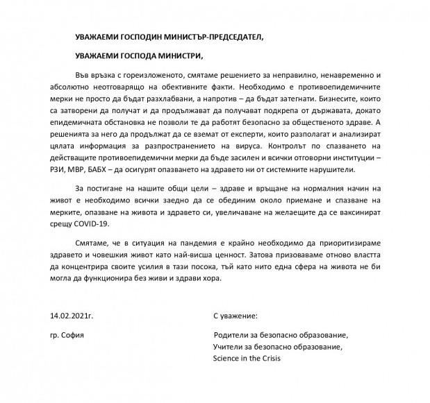 Отворено-писмо-МС-МЗ-МОН-14.02.2021_page-0003