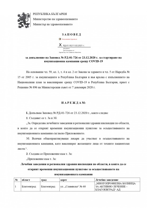 izm_zapoved_im_campaign_10_02_2021-final-1_page-0001