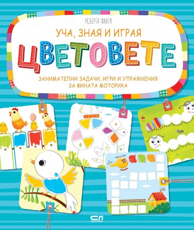 ucha--znaya-i-igraya--tsvetovete-30 (1)