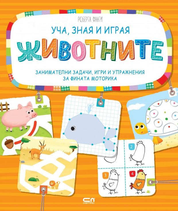 ucha--znaya-i-igraya--zhivotnite-30 (1)