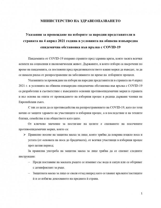 ukazaniq-izbori_page-0001