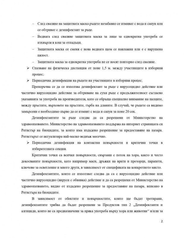 ukazaniq-izbori_page-0002