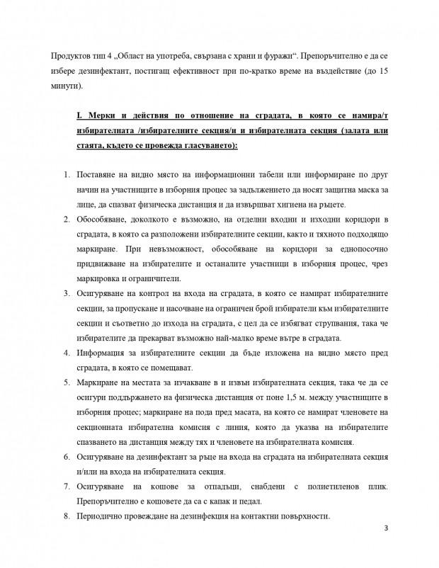 ukazaniq-izbori_page-0003