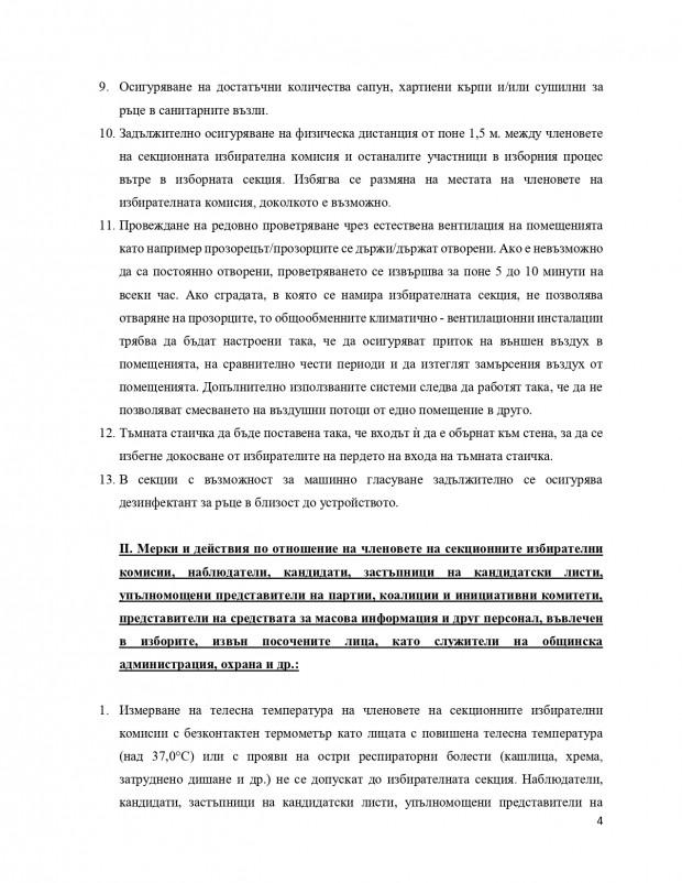 ukazaniq-izbori_page-0004