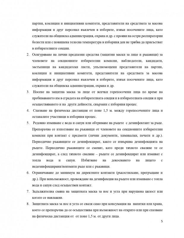 ukazaniq-izbori_page-0005