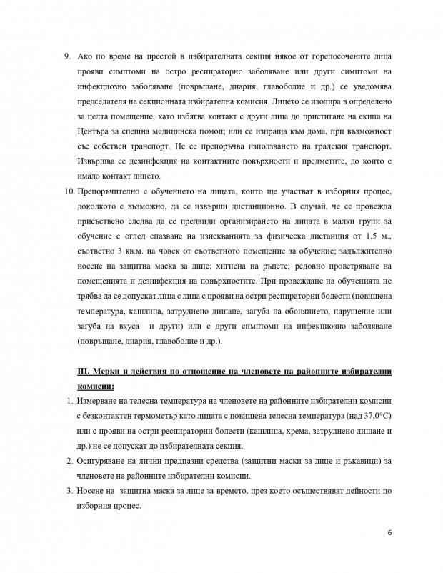 ukazaniq-izbori_page-0006