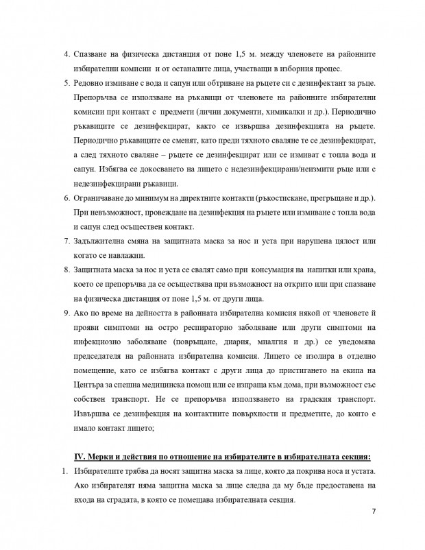 ukazaniq-izbori_page-0007