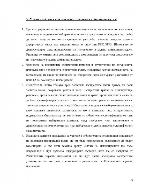 ukazaniq-izbori_page-0009