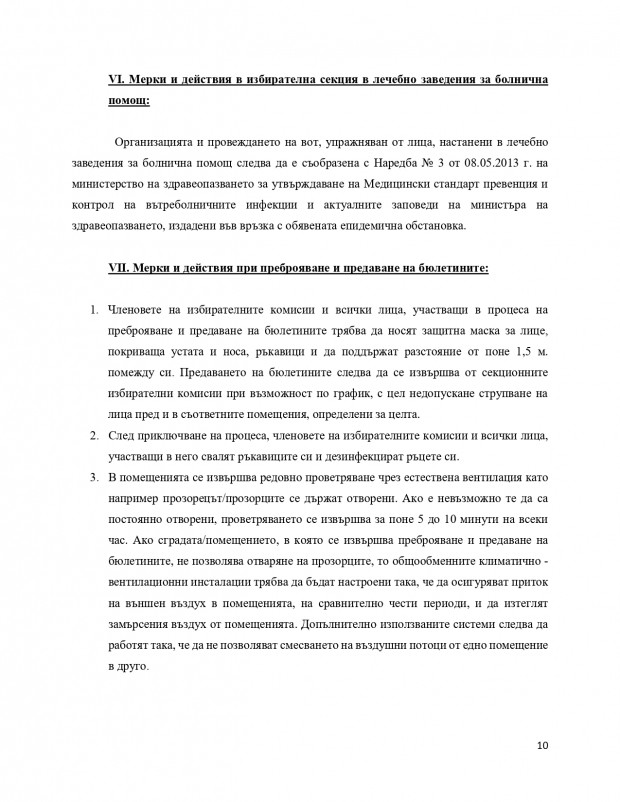 ukazaniq-izbori_page-0010